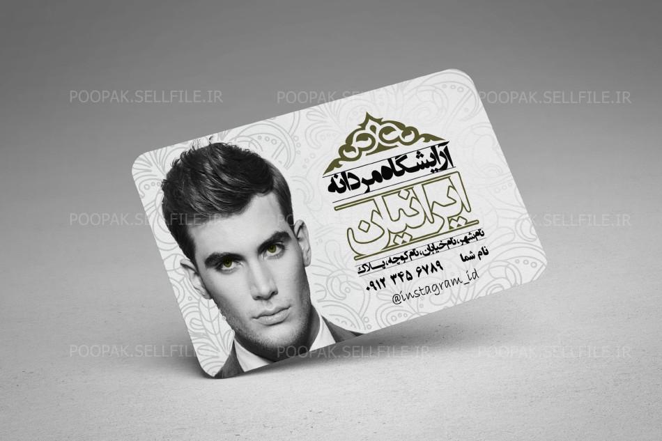 کارت ویزیت آرایشگاه مردانه - طرح شماره 3