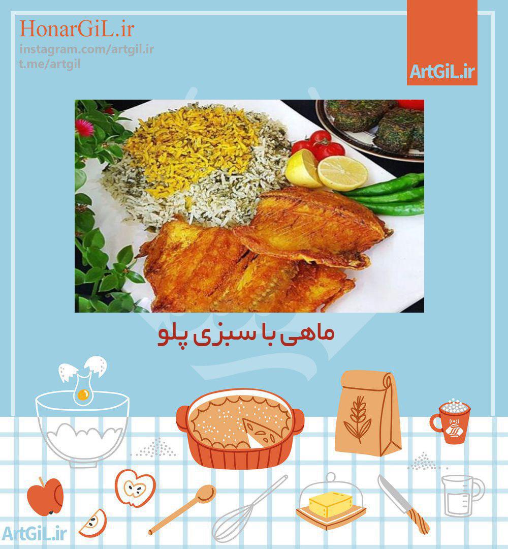 طرز پخت انواع ماهی با سبزی پلو برای شب عید+ فوت و فن مزهدار کردن ماهی