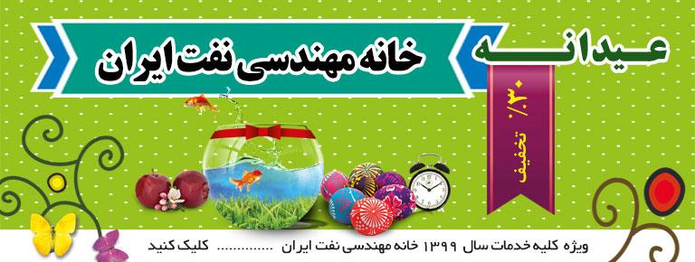عیدانه خانه مهندسی نفت ایران