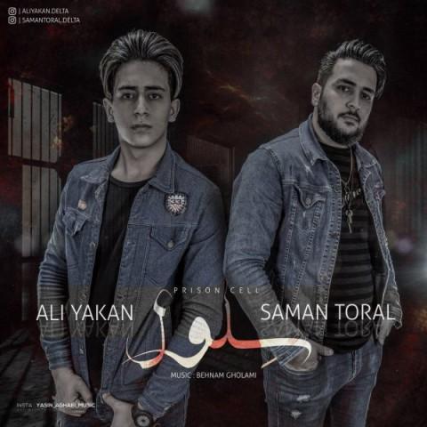 سامان تورال و علی یاکان سلول