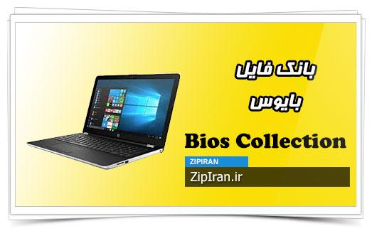 دانلود فایل بایوس لپ تاپ HP 15-bs095ms