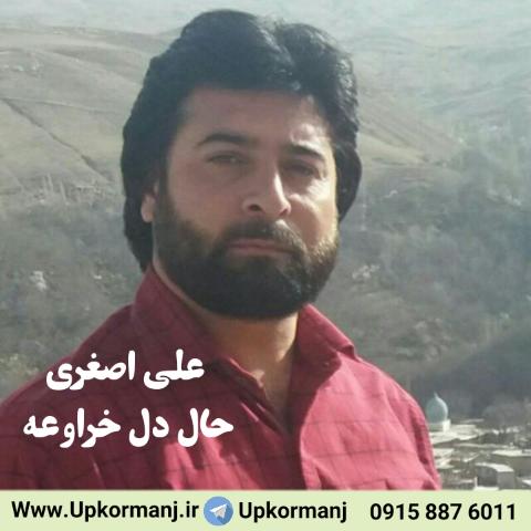 دانلود آهنگ کرمانجی جدید علی اصغری به نام حال دل خراوه