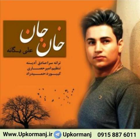 دانلود آهنگ کرمانجی جدید علی یگانه به نام خانجان