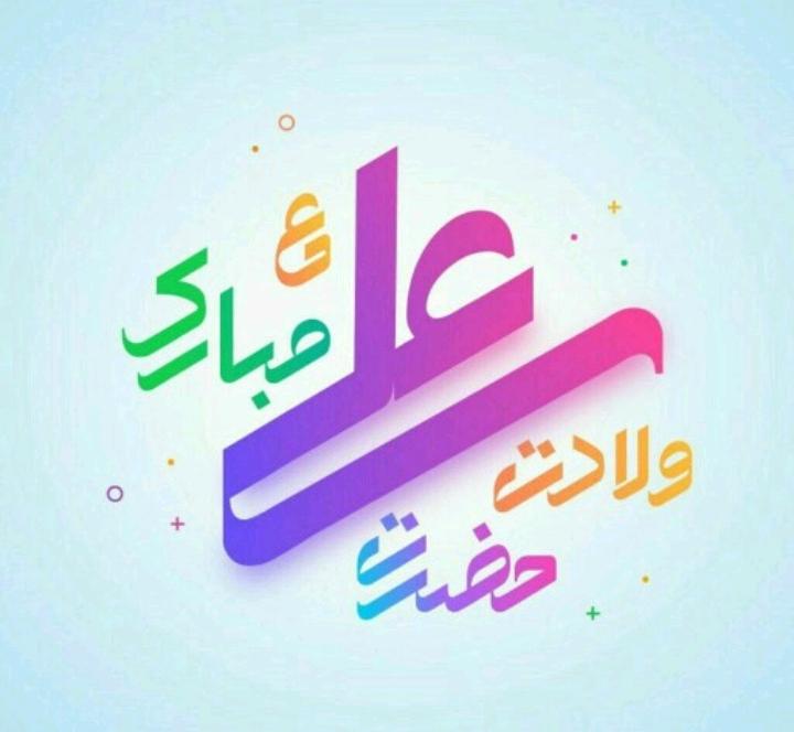 میلاد حضرت علی علیه السلام