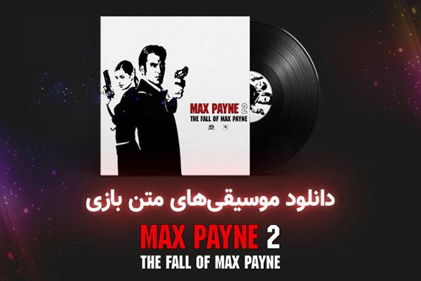 دانلود موسیقیهای متن بازی Max Payne 2