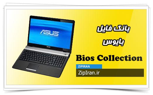 دانلود فایل بایوس لپ تاپ Asus N61Ja