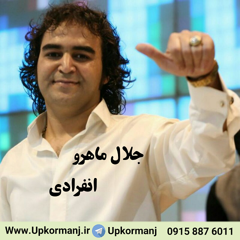 دانلود اهنگ کرمانجی جدید جلال ماهرو به نام انفرادی