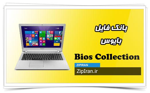 دانلود فایل بایوس لپ تاپ Lenovo Z51-70