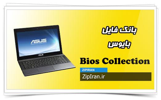 دانلود فایل بایوس لپ تاپ Asus X45U