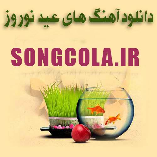 دانلود بهترین آهنگ های عید نوروز