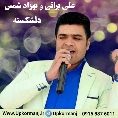 دانلود آهنگ کرمانجی جدید علی براتی و بهزاد شمس به نام دلشکسته