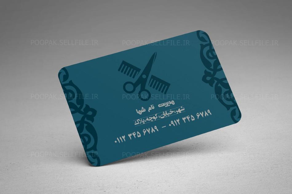 کارت ویزیت آرایشگاه مردانه - طرح شماره 4