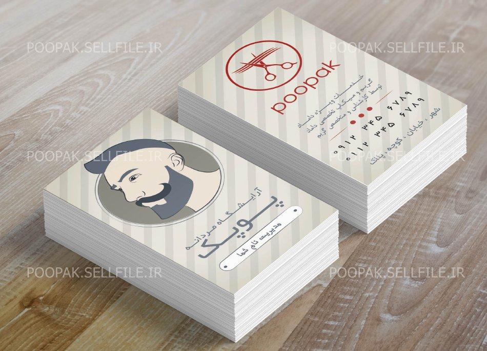 کارت ویزیت آرایشگاه مردانه - طرح شماره 9