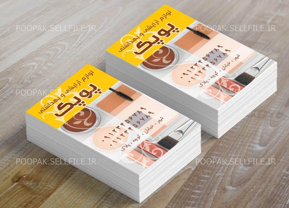 کارت لوازم آرایشی و بهداشتی - طرح شماره 1