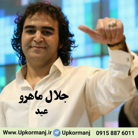 دانلود آهنگ کرمانجی جدید جلال ماهرو به نام عیدی