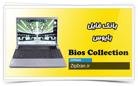 دانلود فایل بایوس لپ تاپ Dell Studio 1737