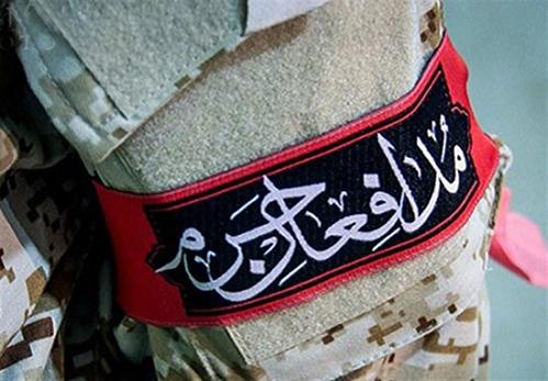 مدافعان ایران-مدافعان حرم در مبارزه با گروههای تکفیری و داعشی