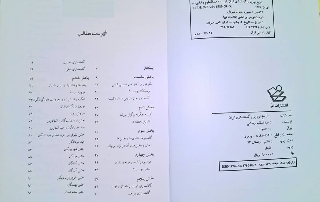 کتاب نوروز و گاه شماری ایران