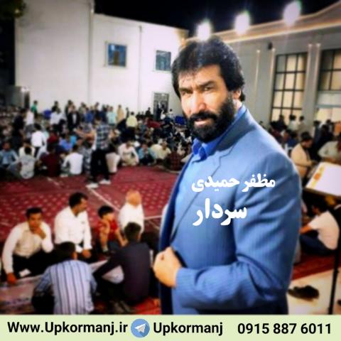 دانلود آهنگ کرمانجی جدید مظفر حمیدی به نام سردار
