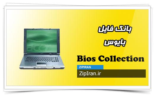 دانلود فایل بایوس لپ تاپ Acer Extensa 4100