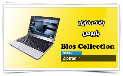 دانلود فایل بایوس لپ تاپ ASUS U41JF