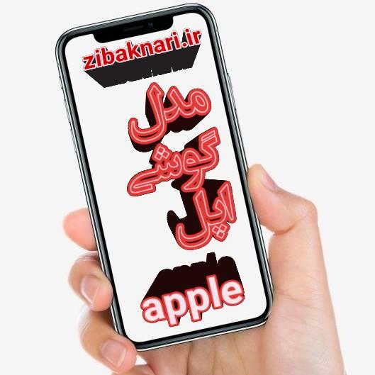 قیمت مدل گوشی های اپل در بازار ایران به تومان