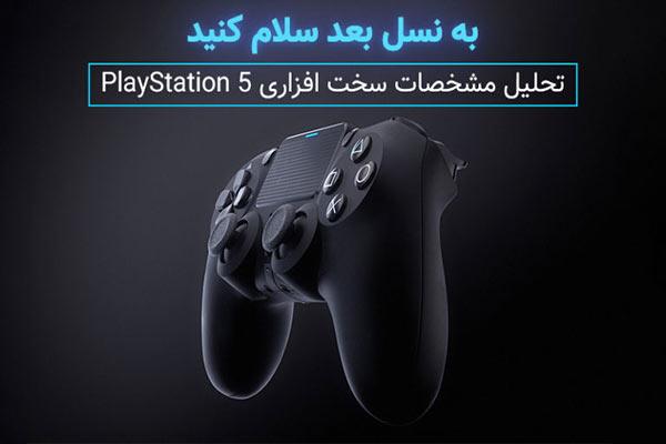 مشخصات سخت افزاری PS5