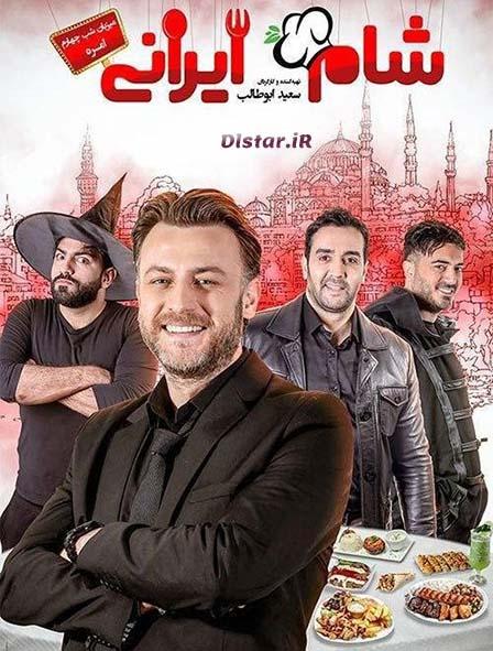 سریال شام ایرانی