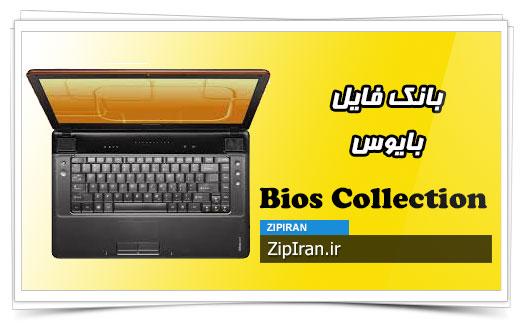 دانلود فایل بایوس لپ تاپ Lenovo IdeaPad Y560