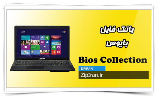 دانلود فایل بایوس لپ تاپ Asus X552CL